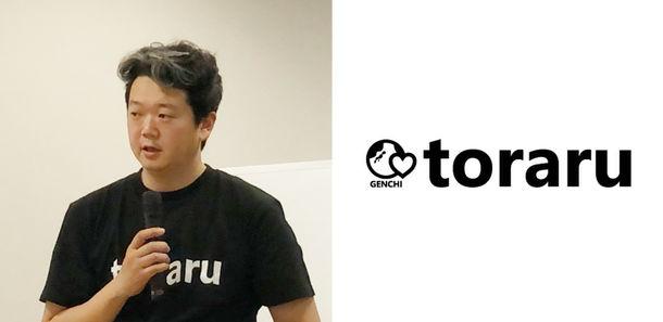 西口 潤(株式会社toraru)