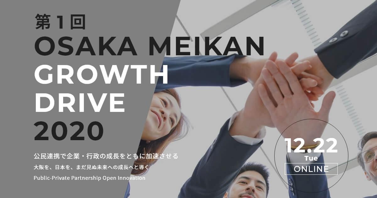 「第1回 OSAKA MEIKAN GROWTH DRIVE 2020」に参加