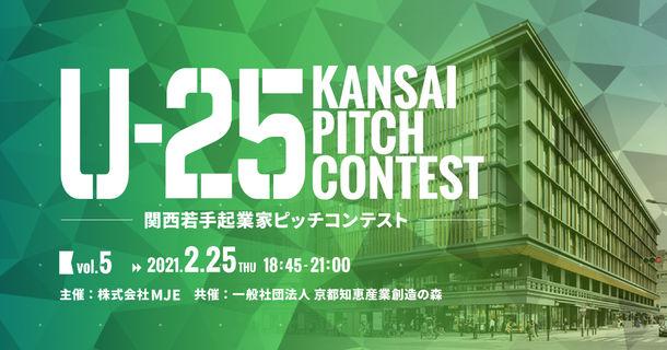 「U-25 kansai pitch contest vol.5」