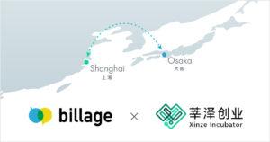 シェアオフィス「billage OSAKA」、上海のインキュベーターと 日中スタートアップ支援を目的とした戦略的提携を締結