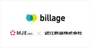 株式会社MJE×近江鉄道株式会社