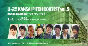 登壇起業家決定!関西発スタートアップの登龍門 「U-25 kansai pitch contest vol.5」