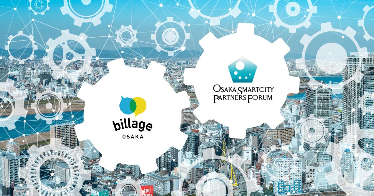 billage OSAKA×大阪スマートシティパートナーズフォーラム