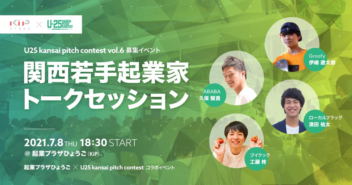 プレイベント「関西若手起業家トークセッション」