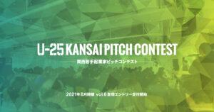 U-25 kansai pitch contest vol.6