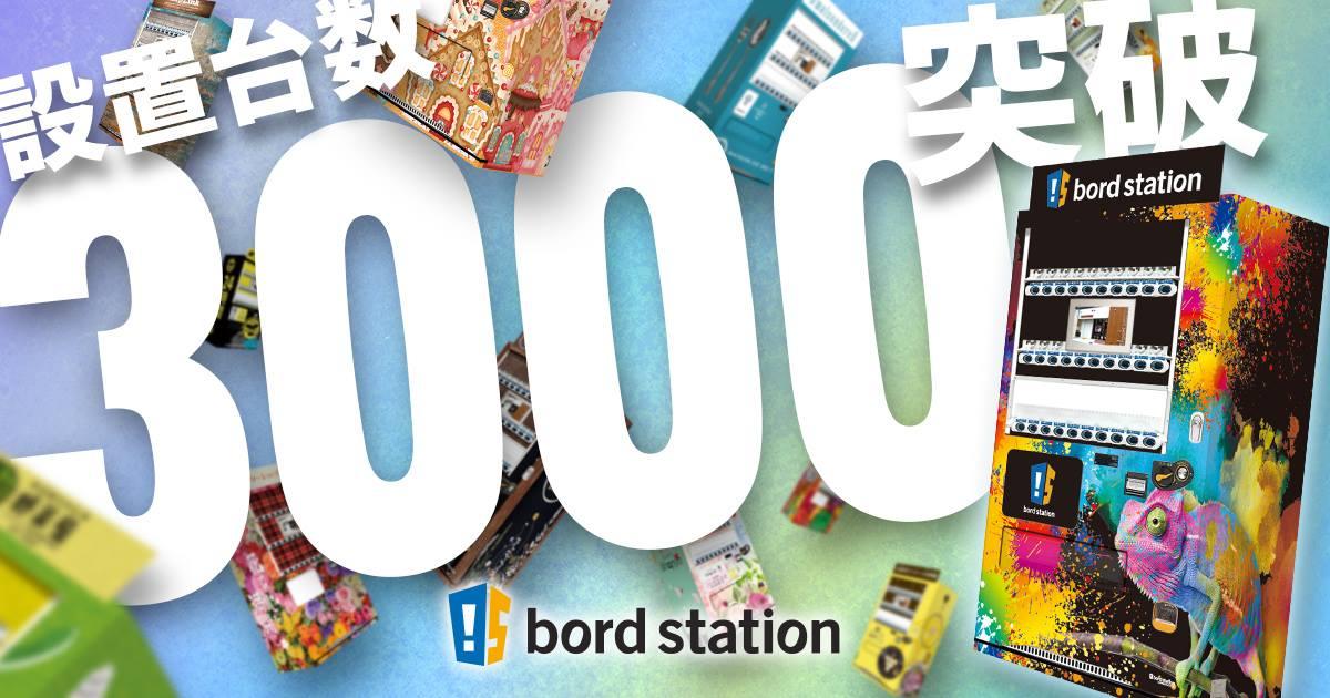 看板型デザイン自販機「bord station(ボードステーション)」累計設置台数3,000台突破
