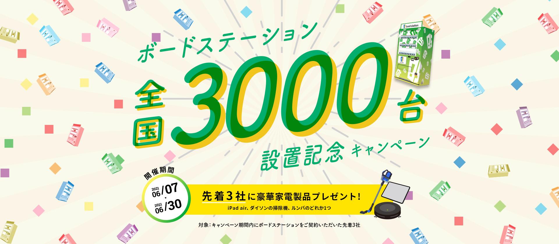 累計設置台数3,000台突破記念キャンペーン