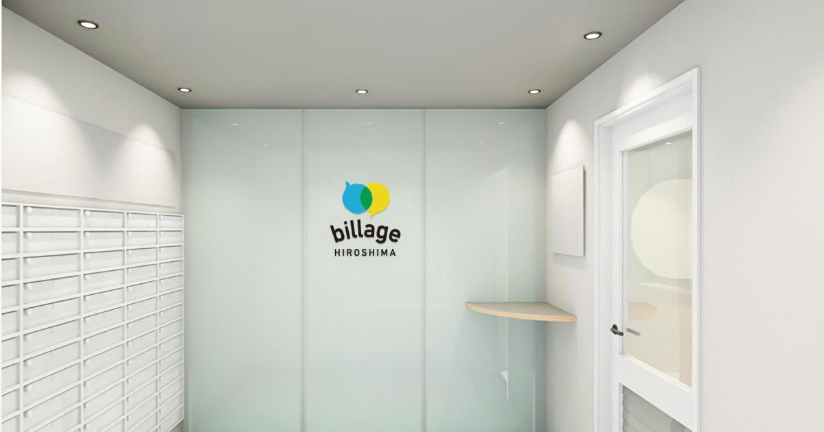 シェアオフィス「billage HIROSHIMA」イメージ図(4)