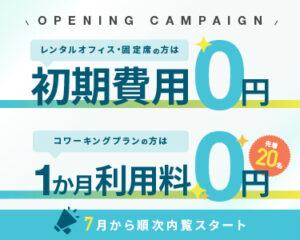 広島エリアオープン記念キャンペーン