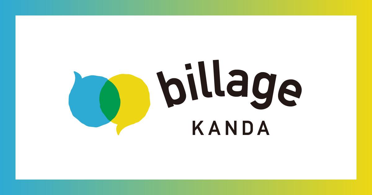 シェアオフィス「billage KANDA」